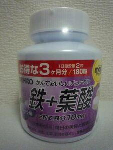 モストチュアブル 鉄+葉酸 栄養補助食品 ★ ORIHIRO オリヒロ ◆ 1個 180粒 お得な3ヶ月分 プルーン味 サプリメント