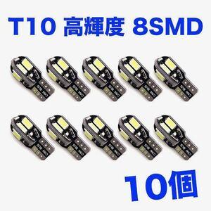 【土曜日まで】T10(T16) 8連LEDバルブ(8SMD) 10個 5730 ウェッジ球 12V 高輝度 ホワイト(純白) ナンバー灯 ルームランプ