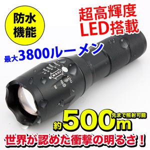 【日曜日まで】超高輝度LED搭載ハンディライト【約500m先まで照射】/XM-L T6/ズーム機能付 3800lm/CREE社製/ランタン/アウトドア/キャンプ