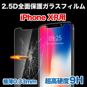 【火曜日まで】iPhone XR用★超高硬度9H 2.5D 液晶保護 強化ガラスフィルム(液晶保護フィルム) 極薄0.33mm 曲面対応 最強強度 徹底防御