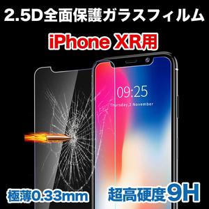 【日曜日まで】iPhone XR用★超高硬度9H 2.5D 液晶保護 強化ガラスフィルム(液晶保護フィルム) 極薄0.33mm 曲面対応 最強強度 徹底防御