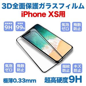 【水曜日まで】iPhone XS用★超高硬度9H 3D 液晶保護 強化ガラスフィルム(液晶保護フィルム) 極薄0.33mm 曲面対応 最強強度 徹底防御