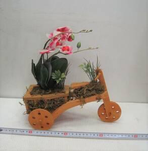 ♪胡蝶蘭の木造の三輪車シルクアレンジメント・ピンク◆造花◆画像参考 ★