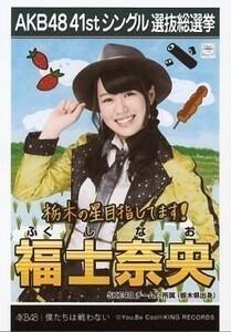 4501福士奈央/CD「僕たちは戦わない」劇場盤特典生写真