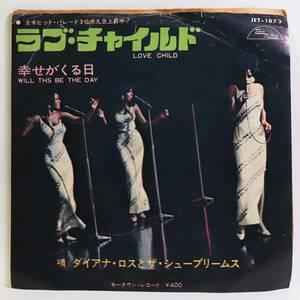 シングル盤★ダイアナ・ロスとザ・シュプリームス★ラブ・チャイルド/幸せがくる日★レコード