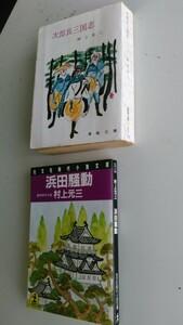 古本です。村上 元三、次郎長三国志 春陽文庫、浜田騒動 光文社時代小説文庫、の合計2冊セットです、ほぼ文庫版本です。