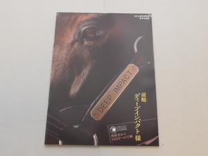 サイン入り 前略 ディープインパクト様 関係者からDEEPへの手紙 JRA競馬博物館 秋季企画展 2017年
