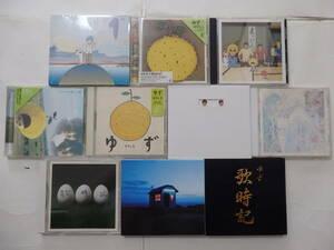 即決●ゆず●豪華アルバムCD10枚セット●お買い得!!