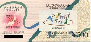 ジェフグルメカード 500円分 おつりあり Tポイント消化に 普通郵便 ミニレター対応可