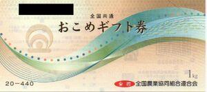 おこめ券 440円分 Tポイント消化に 普通郵便 ミニレター対応可