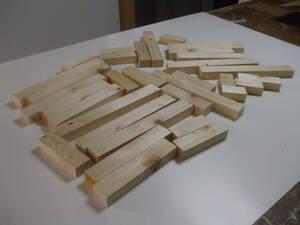 端材 木材 詰め合わせ 工作 角材 長方形