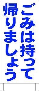 シンプルA型スタンド看板「ごみは持って帰りましょう(青)」【その他】全長1m・屋外可