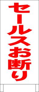 シンプルA型スタンド看板「セールスお断り(赤)」【その他】全長1m・屋外可