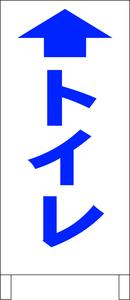 シンプルA型スタンド看板「トイレ(直進)青」【その他】全長1m・屋外可