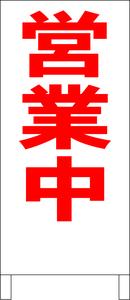 シンプルA型スタンド看板「営業中(赤)」【その他】全長1m・屋外可