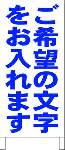 シンプルA型スタンド看板「ご希望の文字をお入れます(青)」【その他】全長1m・屋外可・オーダー看板
