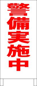 シンプルA型スタンド看板「警備実施中(赤)」【その他・マーク】全長1m・屋外可