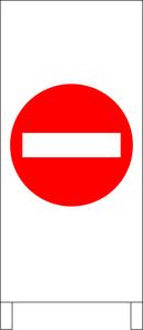 シンプルA型スタンド看板「進入禁止マーク(赤)」【その他・マーク】全長1m・屋外可