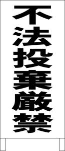 シンプルA型スタンド看板「不法投棄厳禁(黒)」【その他・マーク】全長1m・屋外可