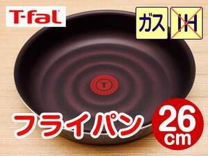 ティファールT-fal「インジニオ・ネオ」フライパン 26cm マホガニー・プレミア*新品