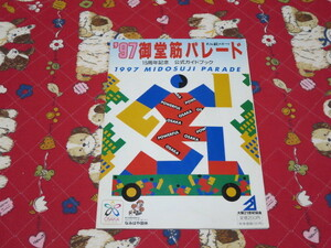 '97 御堂筋パレード 公式ガイドブック