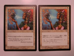 【MTG】解呪 2枚セット(日本語1枚、英語1枚) ミラージュ MIR コモン