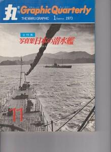 日本海軍の軍艦写真集・丸季刊・8冊