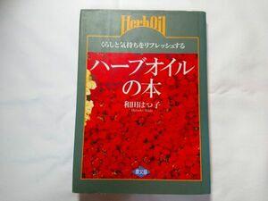 ハーブオイルの本―くらしと気持ちをリフレッシュする 和田 はつ子