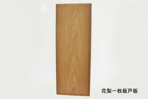 ◇唐木 素材 銘木 花梨材 建築材料(乾燥材)加工材 DIY・花梨無垢一枚板戸板