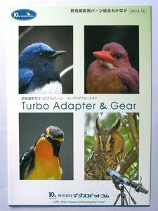 [ catalog only ]50805*tejisko dot com wild bird photographing for parts general catalogue * 2014 year 12 month