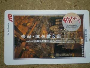 houso・JTB 日本交通公社 NHK 大河ドラマ 炎立つ 中尊寺金色堂 テレカ
