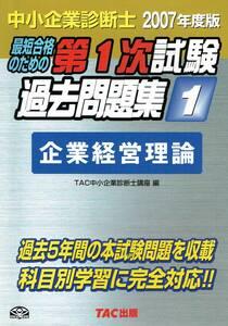 ★中小企業診断士2007年度版★最短合格のための第1次試験過去問題集1★企業経営理論★TAC出版