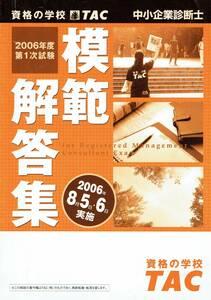 ★中小企業診断士★2006年度第1次試験模範解答集★TAC