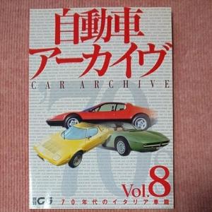 8 自動車アーカイヴ vol.8 70年代のイタリア車篇 ランボルギーニ ランチア フェラーリ アルファロメオ フィアット デ・トマソ 他 別冊GG