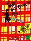 再び熱血ポンちゃんが行く(講談社文庫)/山田詠美■16085-YBun