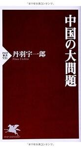 中国の大問題(PHP新書)/丹羽宇一郎■17086-10070-YSin