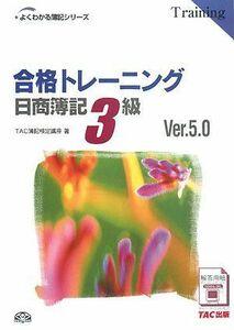 合格トレーニング日商簿記3級/TAC簿記検定講座■16095-YY09