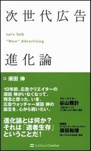 次世代広告進化論/須田伸■17118-10052-YY34
