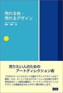 売れる色売れるデザイン/高坂美紀■16115-YY03