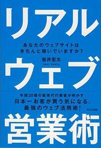 リアルウェブ営業術/岩井宏太■17016-YY03