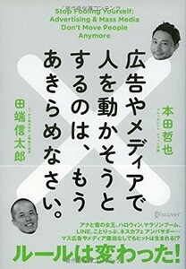 広告やメディアで人を動かそうとするのは、もうあきらめなさい。/本田哲也,田端信太郎■18011-10030-YY33