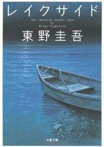 レイクサイド(文春文庫)/東野圭吾■17111-10085-YBun