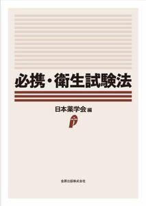 必携衛生試験法/日本薬学会■16115-YY06