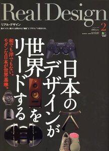 RealDesign(リアルデザイン)2007年02月号中古雑誌■17016-YY16
