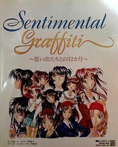 センチメンタルグラフィティSentimentalGraffiti(電撃ムックシリーズ)■17016-YY03