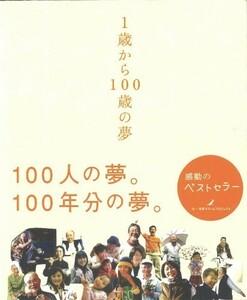 1歳から100歳の夢/日本ドリームプロジェクト■17121-10163-YY36