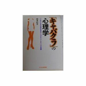 キャバクラの心理学/山本信幸■16095-YY10