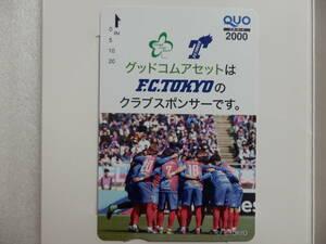 新品・未使用品★2000円 クオカード FC東京 F.C.TOKYO★グッドコムアセット 株主優待