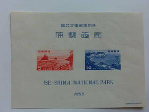 記念切手 第一次国立公園切手 伊勢志摩 1953年