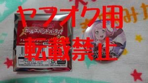 BanG Dream! バンドリ! ガールズバンドパーティ! 上原ひまり トレーディング缶バッジ vol.2 新品 ガルパ バッチ